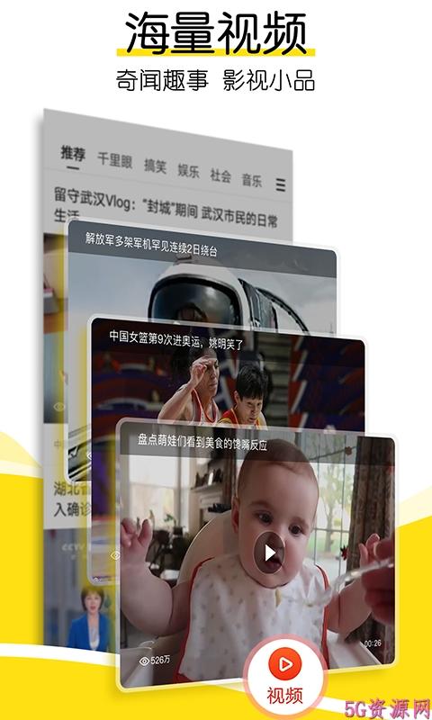 搜狐新闻网客户端app