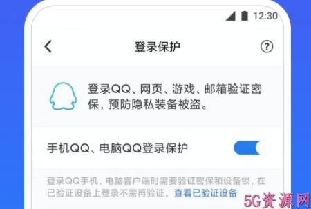 QQ安全中心身份验证手机版