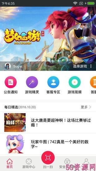 网易手游管家官方app