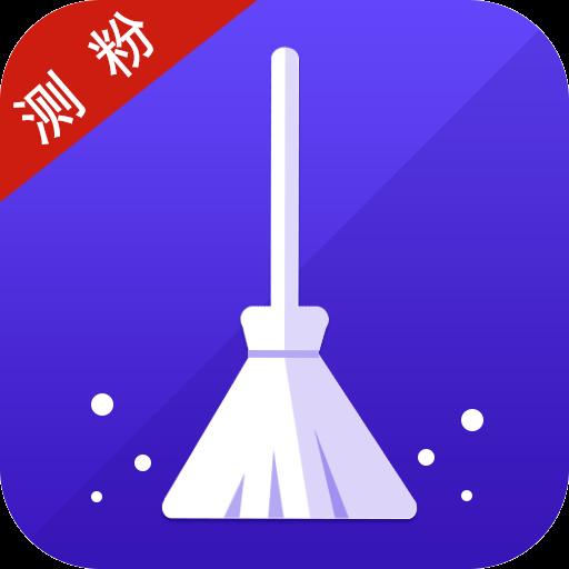 微粉检测清理僵尸粉软件v1.0.0