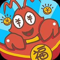 小龙虾大亨游戏红包版v1.0.4