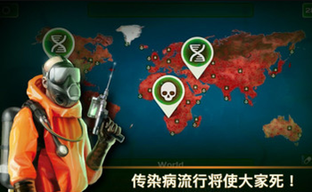 ios病毒感染游戏
