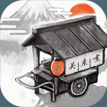 关东煮店人情故事2汉化破解版v1.10