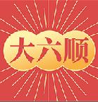 大六顺微信转发文章赚钱红包版v1.3.1