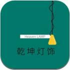 乾坤灯饰安卓最新版v1.0.44