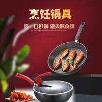 烹饪锅具ios版v1.0