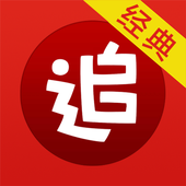 �典�f版追��神器appv1.0.2