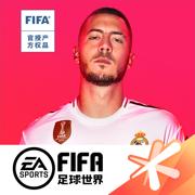 fifa足球世界内测苹果v12.1.02