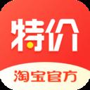 淘宝特价版app官网下载v3.1.6