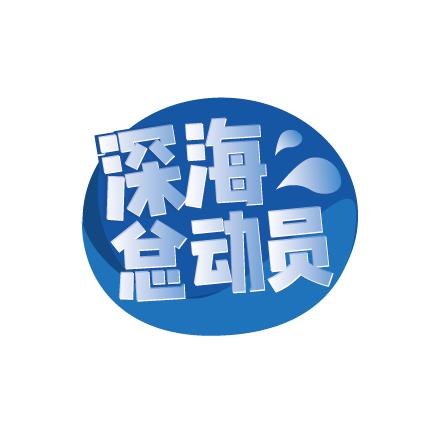 深海总动员合约游戏安卓版v1.0