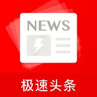 极速头条资讯红包版v1.0