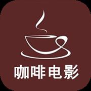 咖啡电影网手机appv1.0.0