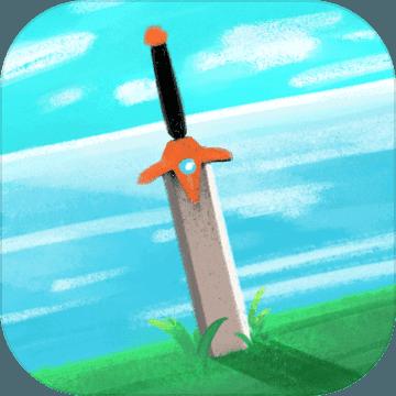 圣剑生存汉化破解版v1.0.0