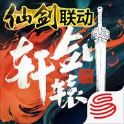轩辕剑龙舞云山苹果最新版v1.23.0