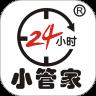 小管家家政服务appv1.0.15