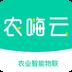 农嗨云智慧农业appv1.0.0