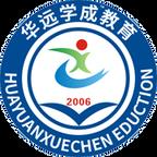 湖南华远学成教育培训官方appv1.0