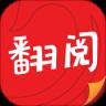 翻阅小说app资讯v5.39.01