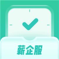 薪企服智慧办公appv1.0