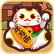 养猫计划赚钱游戏安卓版v2.0