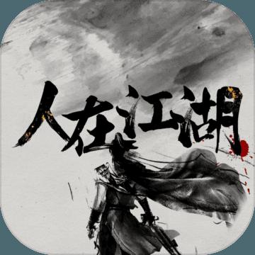 人在江湖mud文字游�虬沧堪�v1.0.0