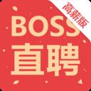 Boss直聘高薪版v8.090
