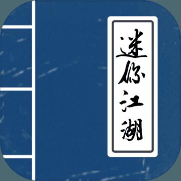 迷你江湖单机免费版v1.0.0