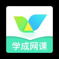 学成网课官方安卓版v1.4.3