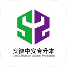 中安专升本在线学习平台v1.0.5