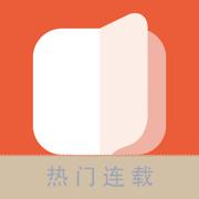 连载书柜热门小说阅读器v1.0