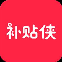 补贴侠网购补贴appv1.2.0