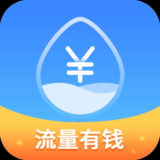 流量有钱赚钱appv1.0.3