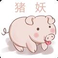 猪妖说说一键删除官方appv1.0
