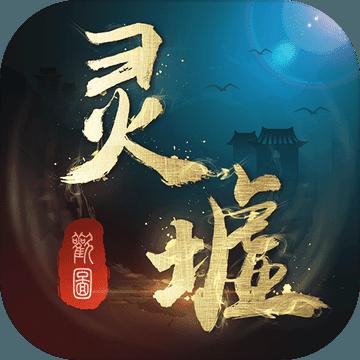 灵墟手游破解版v1.0.1