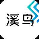 溪鸟app快递管理端v3.1.1