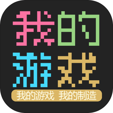 下载我的游戏安卓版v1.0