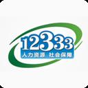 国家掌上12333社保自助认证官方下载v2.0.3