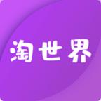 淘世界利息宝appv1.0.0