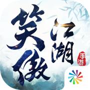 新笑傲江湖手游�O果下�dv1.0.25
