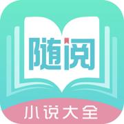 随阅小说红包版v1.5.5