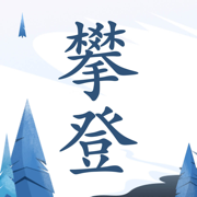攀登文学电子小说阅读器v1.5.5