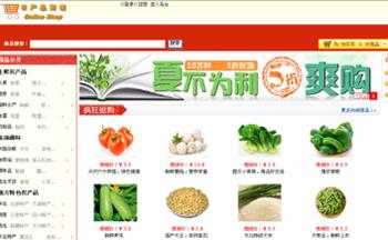 卖农产品的软件