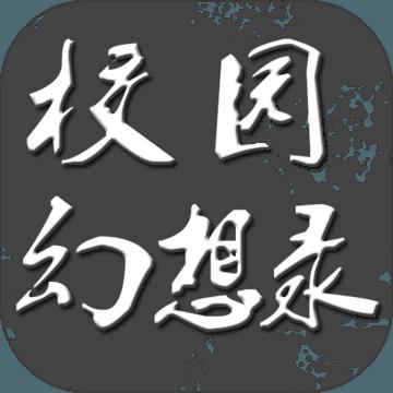 校园幻想录文字RPG游戏v0.11