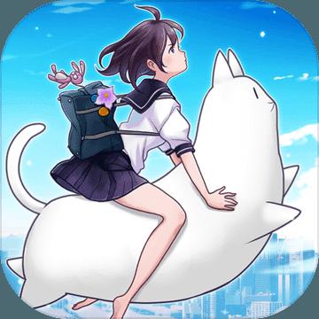 我骑着猫咪飞中文破解版v1.0.0