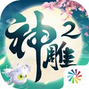 新神雕�b�H2正版v1.15.1