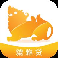 貔貅贷款appv1.1