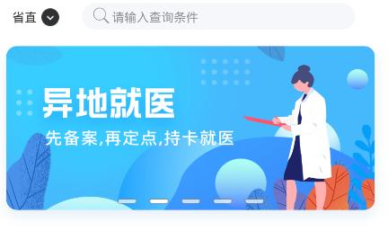 中国医疗保障青海医保app