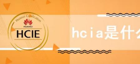 hcia�}��app2020
