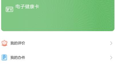 山东学校健康通行码手机版