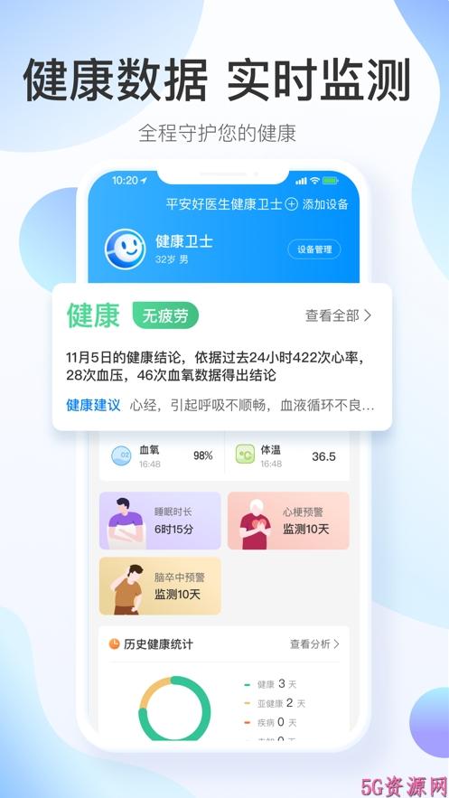 平安好医生健康卫士app官网